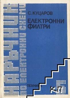 Наръчник по електронни схеми. Част 5: Електронни филтри