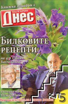 Билковите рецепти на д-р Стоян Бахчеванов, ученика на Петър Димков