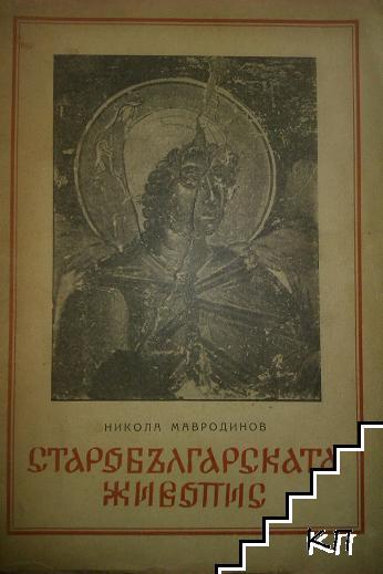 Старобългарска живопис