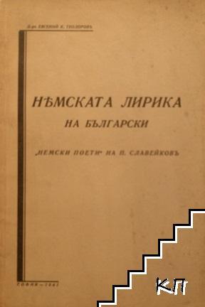Немска лирика на български