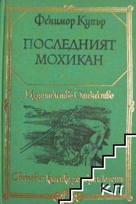 Последният мохикан