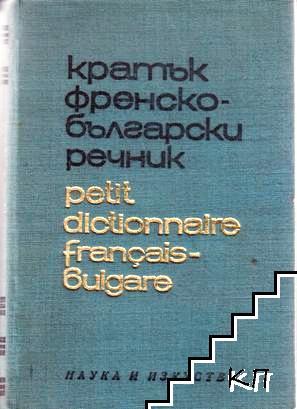Кратък френско-български речник / Petit dictionnaire français-bulgare