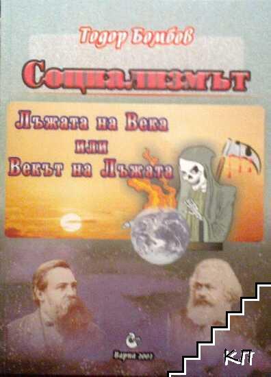 Социализмът: Лъжата на века или векът на лъжата