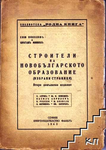 Строители на новобългарското образование