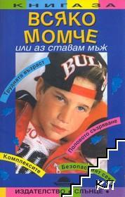 Книга за всяко момче или аз ставам мъж