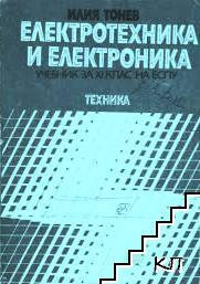 Електротехника и електроника - учебник за 11. клас