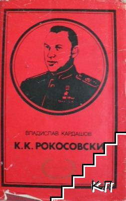 К. К. Рокосовски