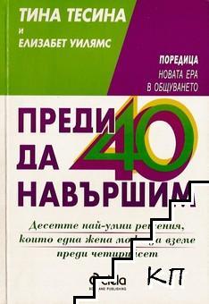 Преди да навършим 40 години