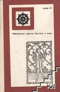 Венецианнецът Марко Поло