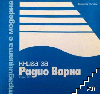 Книга за Радио Варна. Част 2