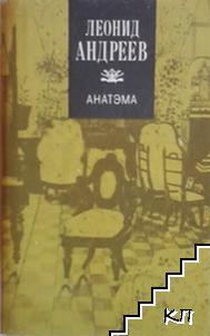 Анатэма