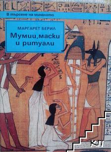 В търсене на миналото. Том 1: Мумии, маски и ритуали