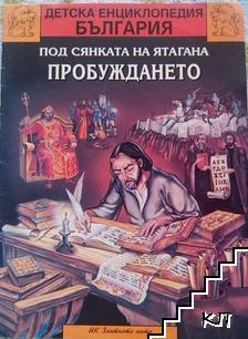 """Детска енциклопедия """"България"""". Книга 9: Под сянката на ятагана. Част 2: Пробуждането"""