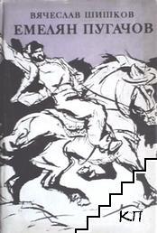 Емелян Пугачов. Том 2