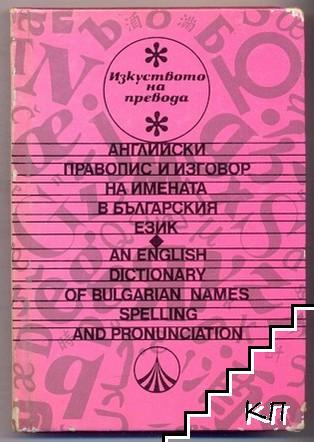 Английски правопис и изговор на имената в българския език / An English Dictionary of Bulgarian Names Spelling and Pronunciation