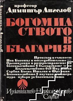 Богомиството в България