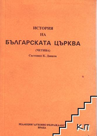История на българската църква