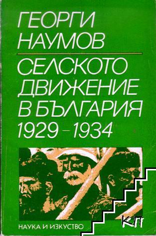 Селското движение в България 1929-1934