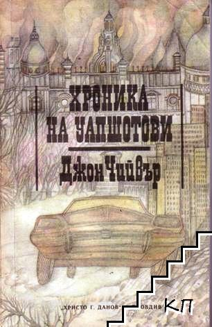 Хроника на Уапшотови. Книга 1