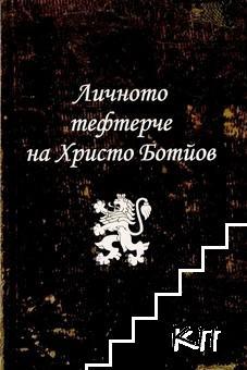 Личното тефтерче на Христо Ботйов