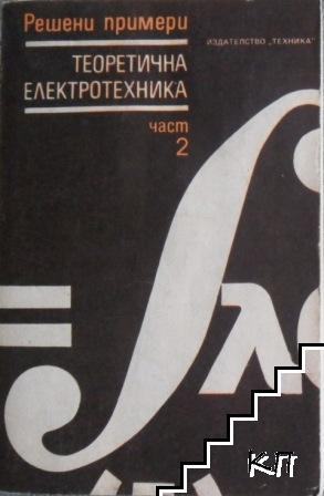 Теоретична електротехника. Решени примери. Част 2