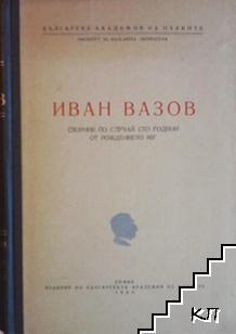 Иван Вазов. Сборник по случай сто години от рождението му