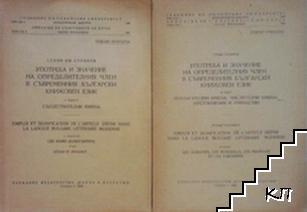 Употреба и значение на определителния член в съвременния български език. Част 1-2