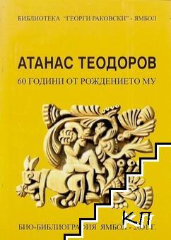 Атанас Теодоров - 60 години от рождението му