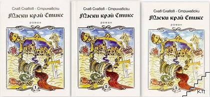 Маски край Стикс. Том 1-3