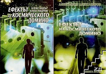 Ефектът на космическото домино. Книга 1-2
