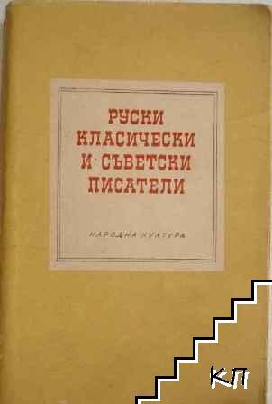 Руски класически и съветски писатели