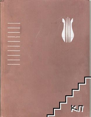 Энциклопедический музикальный словарь