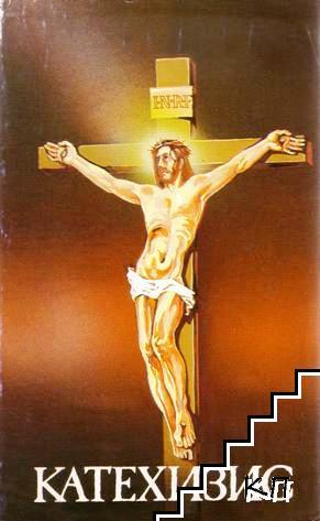 Католически катехизис