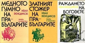 Митовете на българската земя. Книга 1-3