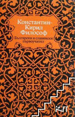 Константин-Кирил Философ