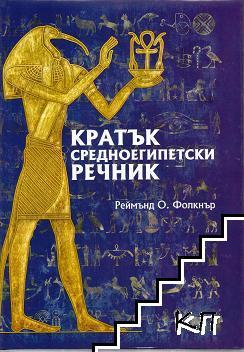 Кратък средноегипетски речник