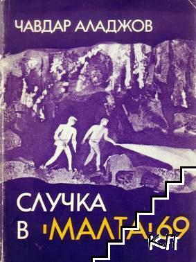 """Случка в """"Малта-69"""""""