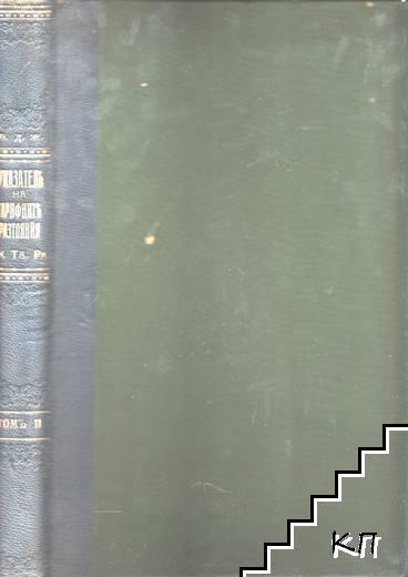 Указатель на тарифните разстояния между гарите и спирките по нормалните и тесните линии на БДЖ и българските дунавски пристанища. Томъ 2