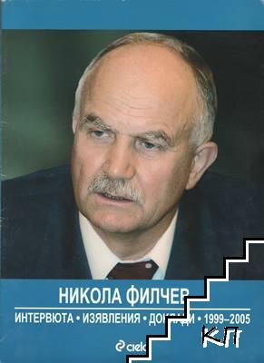 Никола Филчев - интервюта, изявления, доклади 1999-2005 + CD