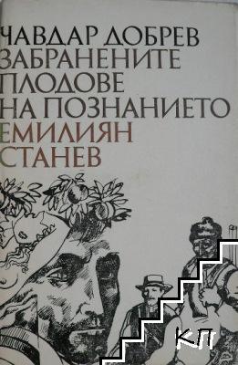 Забранените плодове на познанието. Емилиян Станев