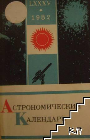 Астрономический календарь 1982