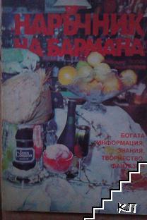 Наръчник на бармана