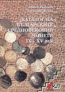 Каталог на българските средновековни монети IX-XV в.