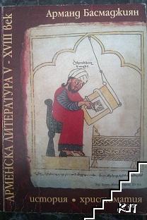 Арменска литература - V- XVIII век