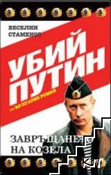 Убий Путин. Книга 2: Завръщането на Козела