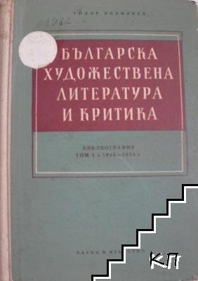 Българска художествена литература и критика. Том 1