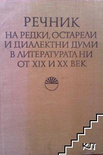 Речник на редките, остарели и диалектни думи в литературата ни от XlX и XX век