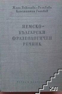 Немско-български фразеологичен речник