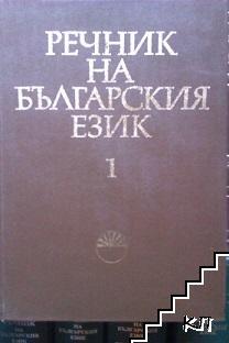 Речник на българския език в четиринадесет тома. Том 1-14