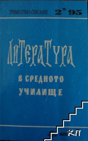 Литература в средното училище. Бр. 2 / 1995